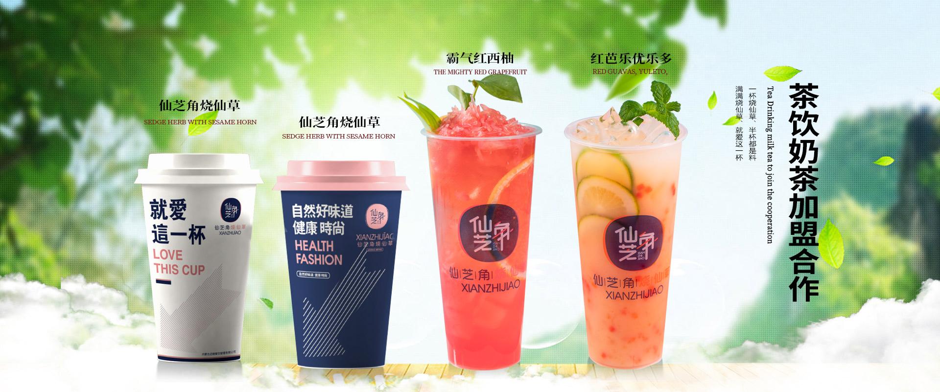仙芝角奶茶饮品加盟