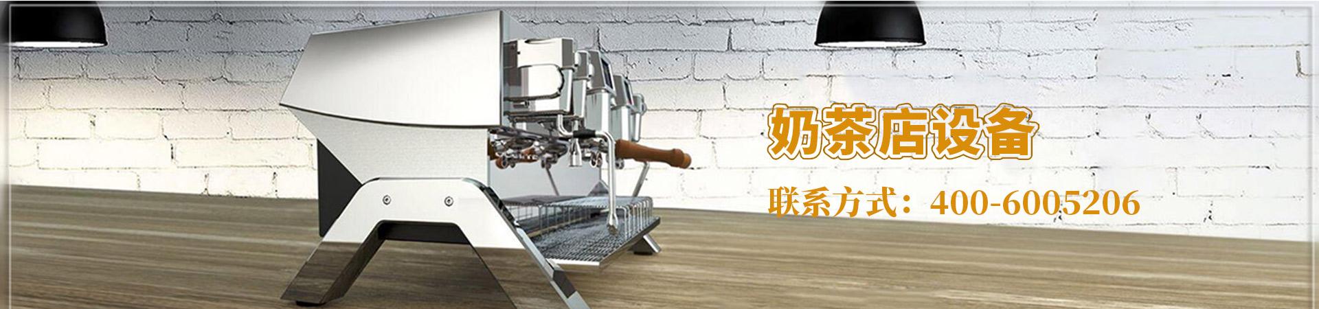 芝角奶茶饮品加盟